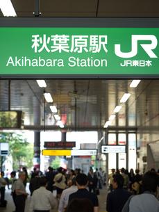 東京都 秋葉原駅の写真素材 [FYI03876604]