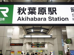 東京都 秋葉原駅の写真素材 [FYI03876606]