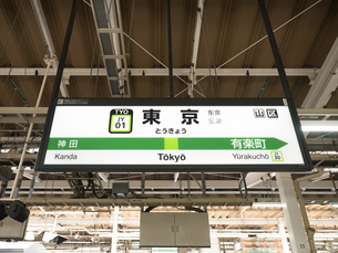 東京都 東京駅の写真素材 [FYI03876620]