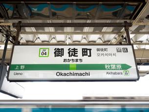 東京都 御徒町駅の写真素材 [FYI03876646]
