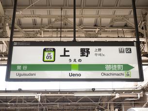 東京都 上野駅駅の写真素材 [FYI03876650]