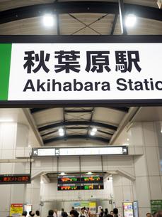 東京都 秋葉原駅の写真素材 [FYI03876652]