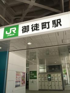 東京都 御徒町駅の写真素材 [FYI03876653]