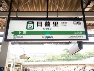 東京都 日暮里駅の写真素材 [FYI03876659]