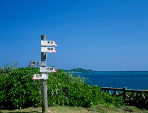 西平安名岬にて(指標)の写真素材 [FYI03924745]