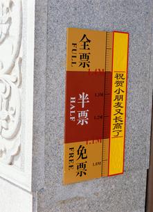 入場料判定基準板 霊山大仏の写真素材 [FYI03957488]