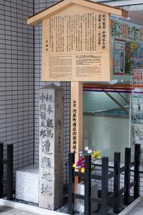 坂本龍馬・中岡慎太郎遭難之地の写真素材 [FYI03957951]
