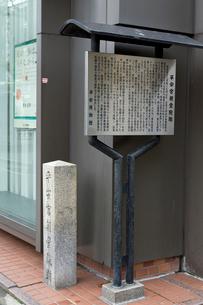 平安宮朝堂院跡の写真素材 [FYI03959282]