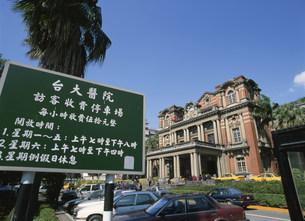 台湾大学病院の写真素材 [FYI03970044]