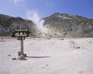 硫黄山 川湯温泉の写真素材 [FYI03972208]