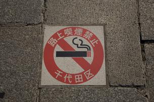 路上喫煙禁止のマークの写真素材 [FYI03972777]