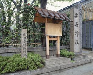真田幸村戦歿地の碑の写真素材 [FYI03973775]