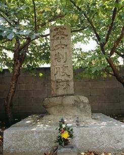 妙国寺の英士割腹跡の写真素材 [FYI03974090]