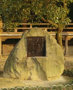 与謝野晶子歌碑 西本願寺堺別院の写真素材 [FYI03974119]