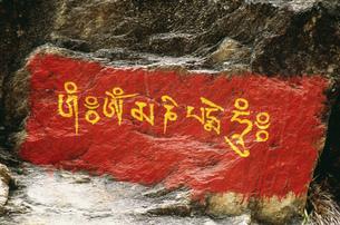 オムマニペメフムと彫られている道路脇の石の写真素材 [FYI03975177]