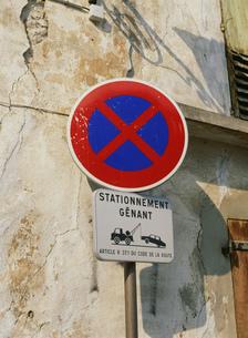 駐車禁止の標識の写真素材 [FYI03982402]