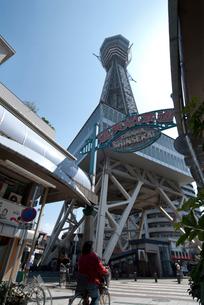 大阪新世界と通天閣の写真素材 [FYI03983696]