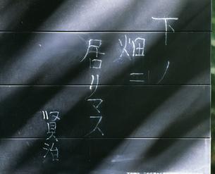 宮沢賢治の筆跡の黒板の写真素材 [FYI03991800]