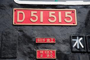 蒸気機関車プレートの写真素材 [FYI03993186]