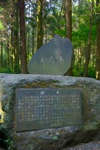 三角兵舎跡の写真素材 [FYI03996093]