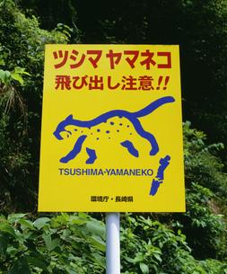 ツシマヤマネコ注意看板の写真素材 [FYI03998353]