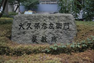 大久保彦左エ門屋敷跡の写真素材 [FYI03999508]