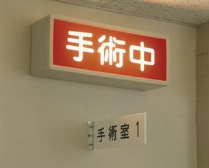 病院 手術室の写真素材 [FYI04018114]