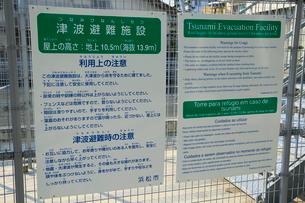 津波避難タワーの説明版の写真素材 [FYI04021784]