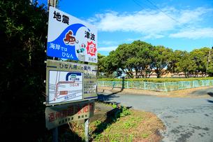 地震津波避難所案内の標識の写真素材 [FYI04021794]