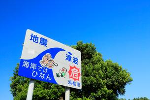 地震津波避難の標識の写真素材 [FYI04021808]
