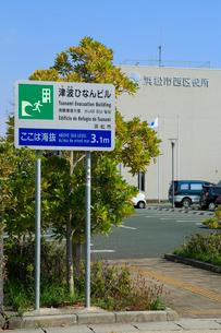 海抜表示と地震避難ビルの標識の写真素材 [FYI04021813]