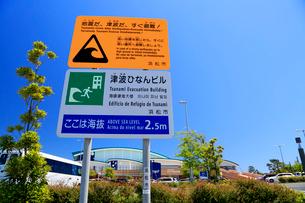 津波ひなんビルと海抜表示の標識の写真素材 [FYI04022426]