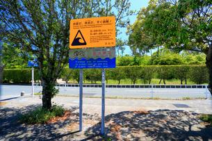 地震だ津波だすぐ避難!の標識の写真素材 [FYI04022432]