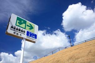 津波避難施設 おたすけ山の写真素材 [FYI04022633]