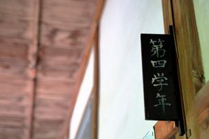 旧木沢小学校の写真素材 [FYI04022684]