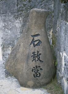 石敢當(魔除け)の写真素材 [FYI04026622]