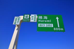道路標識の写真素材 [FYI04027667]