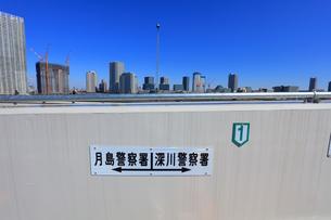 首都高速道路 警察の管轄 豊洲の写真素材 [FYI04027668]