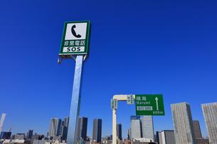 非常電話 道路標識の写真素材 [FYI04027671]