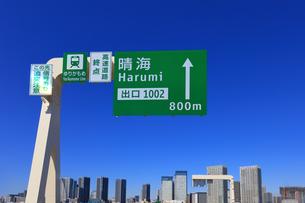 道路標識の写真素材 [FYI04027674]