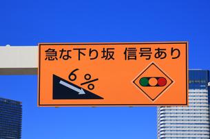 道路標識の写真素材 [FYI04027675]