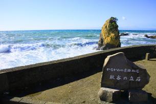 かながわの景勝50選の写真素材 [FYI04036584]