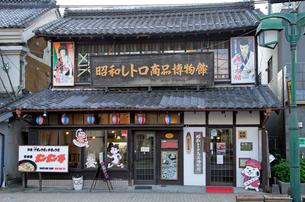 昭和レトロ商品博物館の写真素材 [FYI04050886]