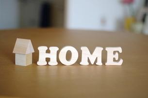 テーブルに置かれた家の積み木とHOME文字の写真素材 [FYI04063947]