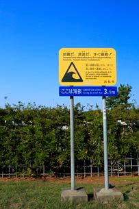 地震だ津波だすぐ避難の標識の写真素材 [FYI04073884]