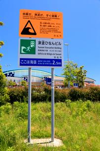 津波ひなんビルと海抜表示の標識の写真素材 [FYI04074103]