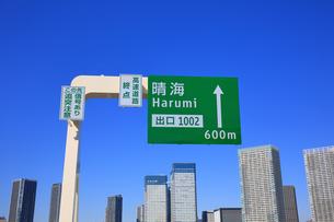 道路標識の写真素材 [FYI04074300]