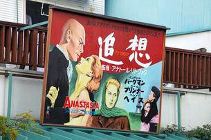 昭和幻灯館に掲げられた映画看板 追想の写真素材 [FYI04077303]