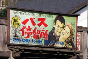 映画看板の掲げられたバス停の写真素材 [FYI04077311]