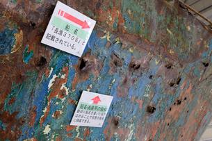 展示される九州南西海域不審船の写真素材 [FYI04077381]